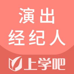 演出经纪人 v1.0.0 安卓版