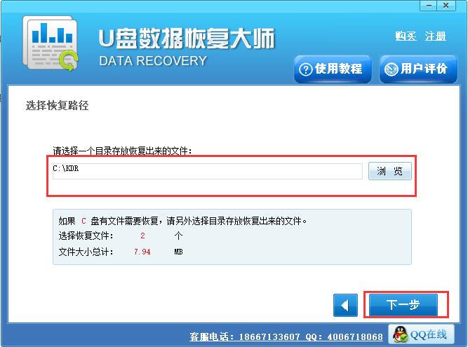 u盘数据恢复大师软件