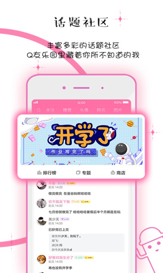 q友乐园手机客户端 v3.2.1 安卓版