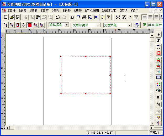 文泰雕刻软件2002 完整版