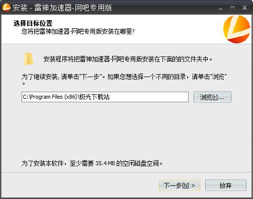 雷神加速器-�W吧�S冒� v3.8.3.5 官方版