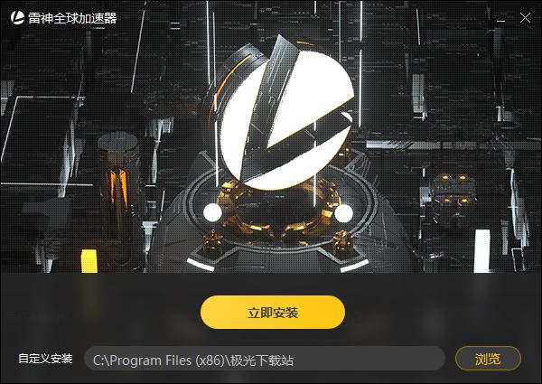 雷神加速器 v4.0.2.6 官方版