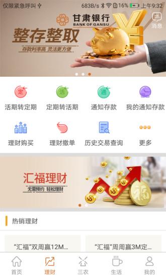 甘肃银行手机银行app