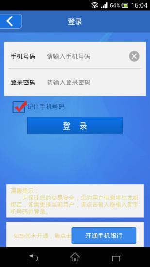 上海银行企业手机银行客户端 v2.2 安卓版