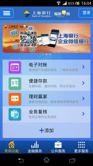 上海银行企业手机银行app