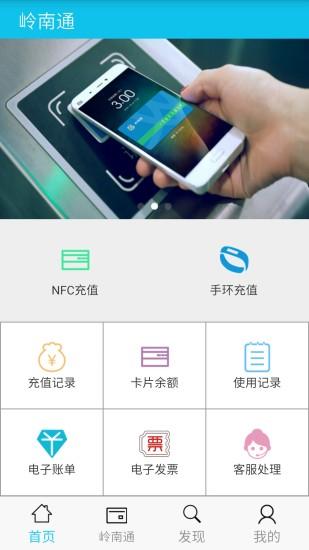 岭南通app v2.3.2 安卓版