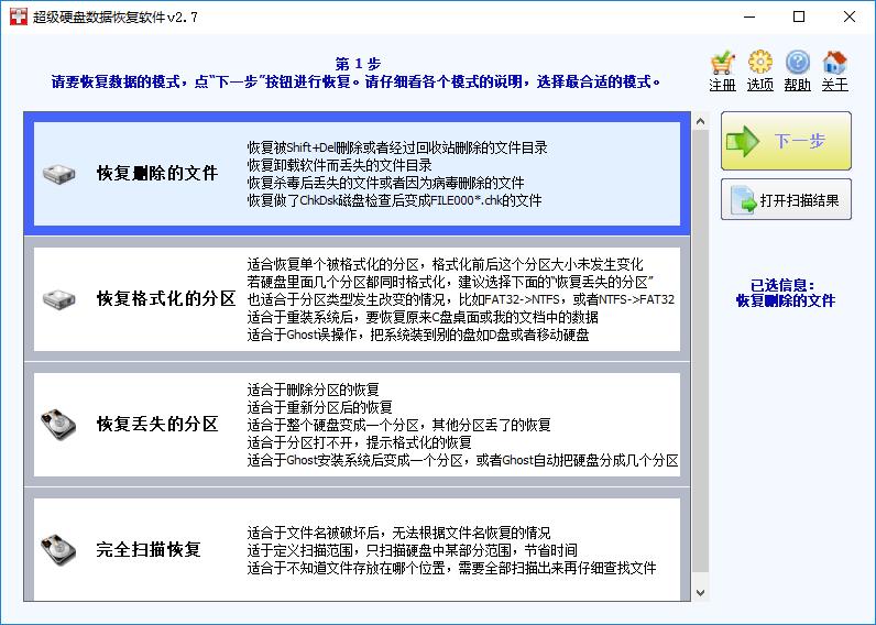 超级硬盘数据恢复2.7 v2.7 绿色版