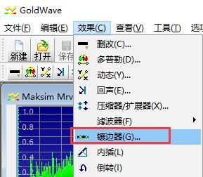 goldwave官方版
