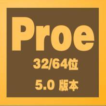 proe5.0v5.0 官方版