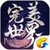完美世界Tencent客户端 v1.221.1 安卓最新版