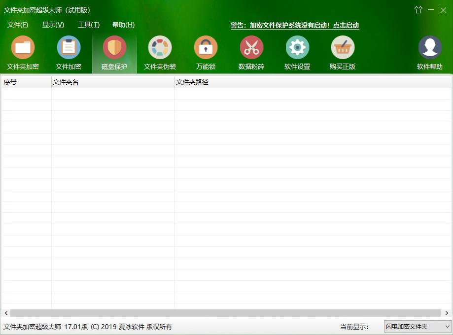 夏冰共享文件夹加密超级大师 v17.09.0 官方版