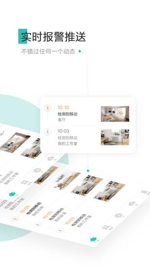小蚁摄像机app v3.7.3_20190306 安卓版