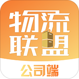 物流联盟物流端app v1.2.0 安卓版