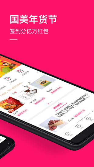 国美在线app v5.4.6 安卓版