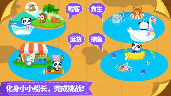 宝宝小船长游戏 v9.32.10 安卓版