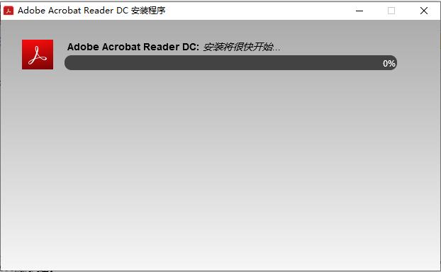 adobe reader xi 官方简体中文版 v19.8.20081.46137 最新版