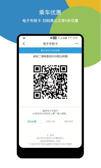 苏州市民卡app v3.0.7 安卓版