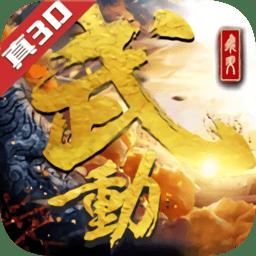 武动六界乾坤手游 v1.0.1 安卓版