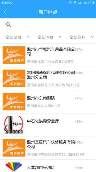 温州市民卡app v2.3.0 安卓版