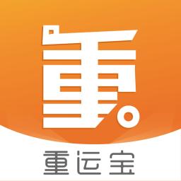 重运宝物流公司版 v1.3.1 安卓版