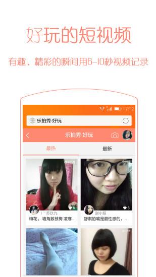 乐讯社区手机版下载