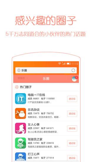 乐讯社区app v3.5.3 安卓版
