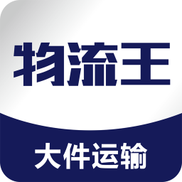 物流王手机版v2.0.5 安卓版