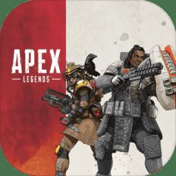 apex英雄手游 v5.46 安卓官方版