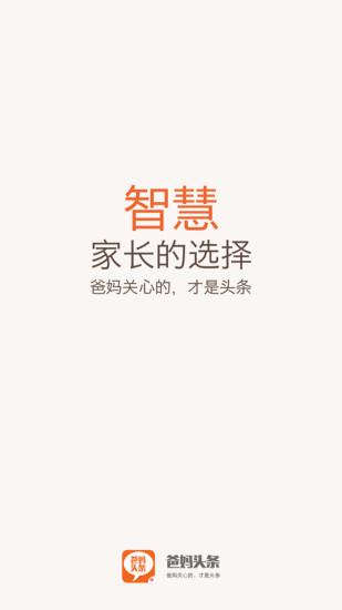 爸妈头条最新版 v1.3.9.4 安卓版