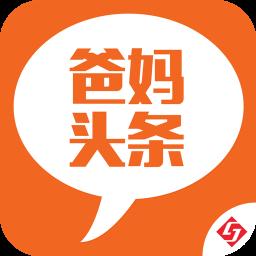 爸妈头条最新版v1.3.9.4 龙8国际注册