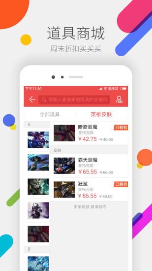 腾讯游戏掌上道聚城 v4.2.1.0 安卓手机版