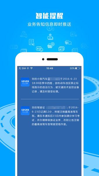 陕西交管12123最新版 v2.1.6 安卓官方版