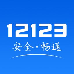 陕西交管12123最新版v2.1.6 安卓官方版