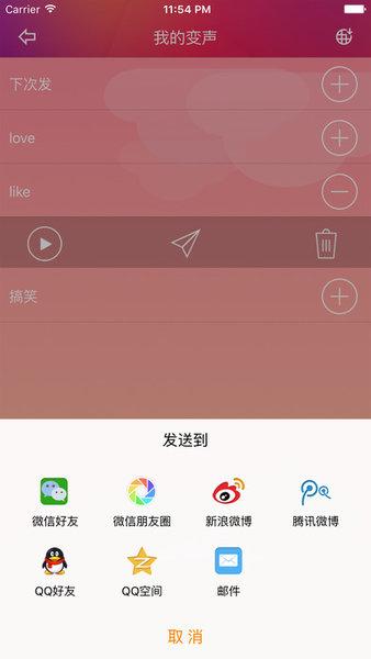 变声精灵app破解版 v7.8.4 安卓版