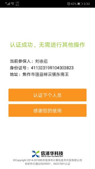 社保认证手机版