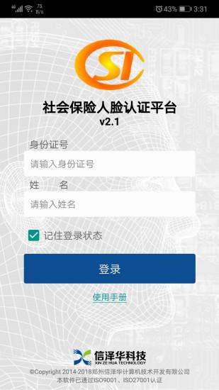 社保认证手机客户端 v2.1 安卓版