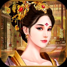 极品皇帝游戏 v3.0 安卓版