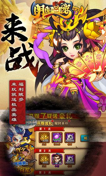 阴阳西游手游 v1.0.1 安卓版