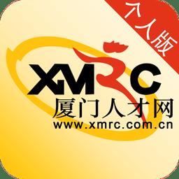厦门人才网手机版 v3.1.8.0 安卓最新版