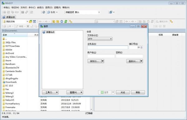 winscp绿色中文版 v5.13.3 免费版