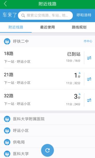 青城市民卡app