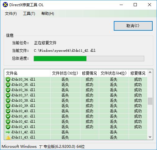 directx修复工具win7 v3.8 绿色版