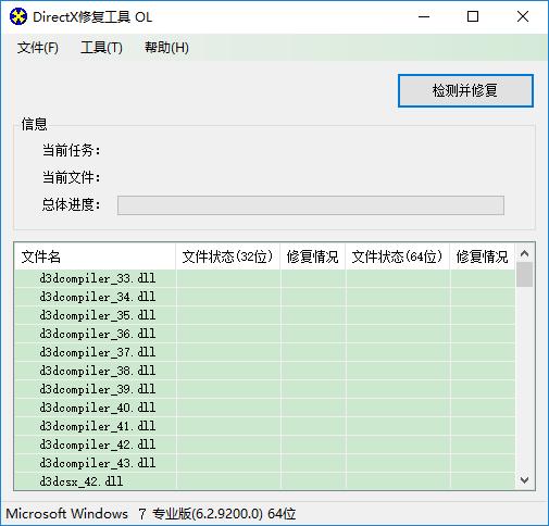 directx修复工具最新版