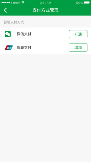 青城市民卡最新版 v4.1 安卓版