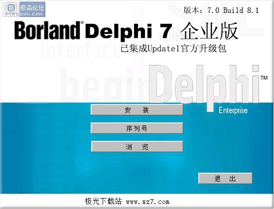 delphi7 64位 官方最新版