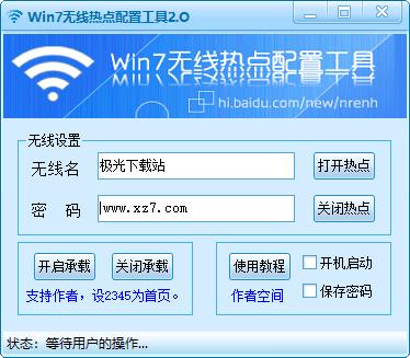 win7无线热点配置工具 v2.0 绿色版