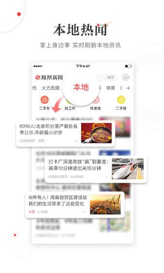 凤凰新闻手机版 v6.7.21 安卓官方版