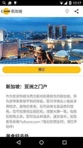 scoot酷航中文版 v2.0.0 安卓版