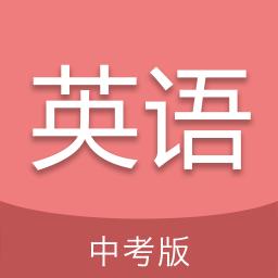 中考英�Z通手�C版v3.5 安卓