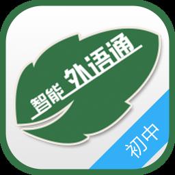 外语通初中版官方版v1.0.1.59 安卓最新版